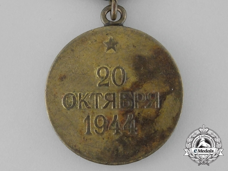 Liberation of Belgrade Brass Medal (Variation I) Reverse