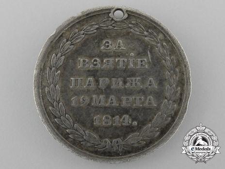 Taking of Paris Silver Medal Medal Reverse