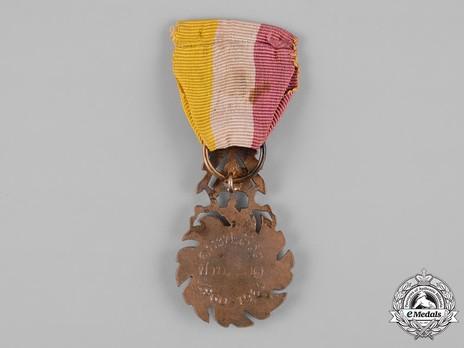 Medal of Government Gratitude Reverse