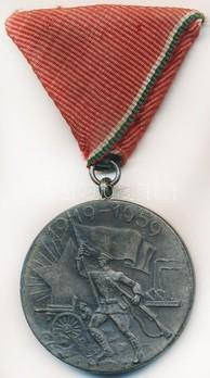 Hungarian Soviet Republic Commemorative Medal (1959) Obverse