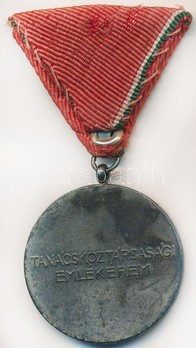 Hungarian Soviet Republic Commemorative Medal (1959) Reverse