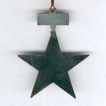 II Class (Armed Forces) Reverse