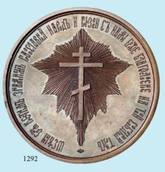 Emancipation of the Serfs Table Medal (in bronze) Reverse