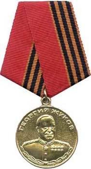 Medal of Zhukov Brass Medal Obverse