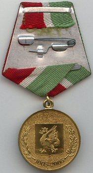 1000th Anniversary of Kazan Circular Brass Medal Reverse