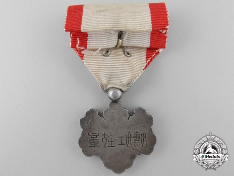 Order of the Rising Sun, VII Class Reverse