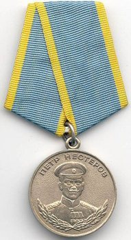 Medal of Nesterov Silver Medal Obverse