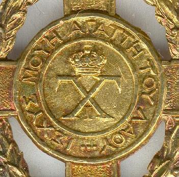 Royal Order of George I, Civil Division, Commemorative Cross, in Gold Obverse Detail