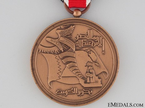 Order of Liberation (Wisam al-Tahrir), V Class Decoration Reverse