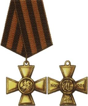 Cross of Saint George, II Class Cross, in Silver gilt