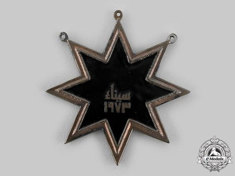 Order of the Sinai Star, II Class Reverse