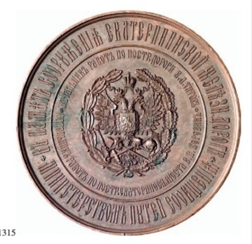Completion of the Catherine II Railway, Table Medal (in bronze) Reverse