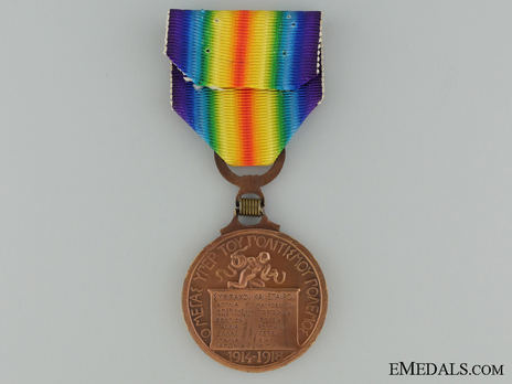 "WWI Victory Medal (stamped ""HENRY NOCQ"" on engraving) Reverse"