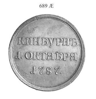 Battle at Kinburn (in bronze) Reverse