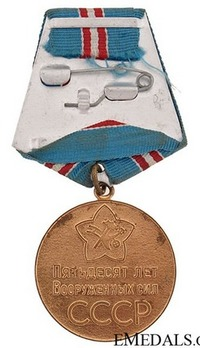 50 Years of the Armed Forces of the USSR Brass Medal Reverse