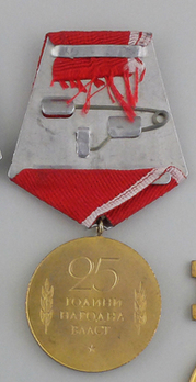 Medal for the 25th Anniversary of People's Power Reverse