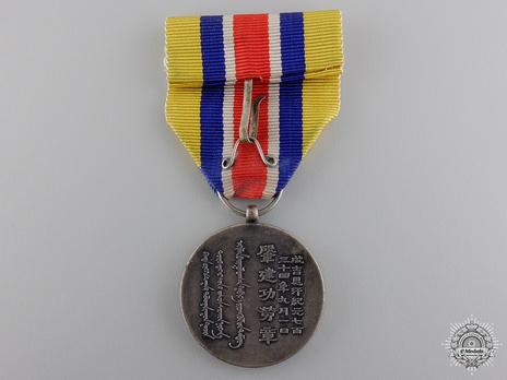 Merit Medal Reverse